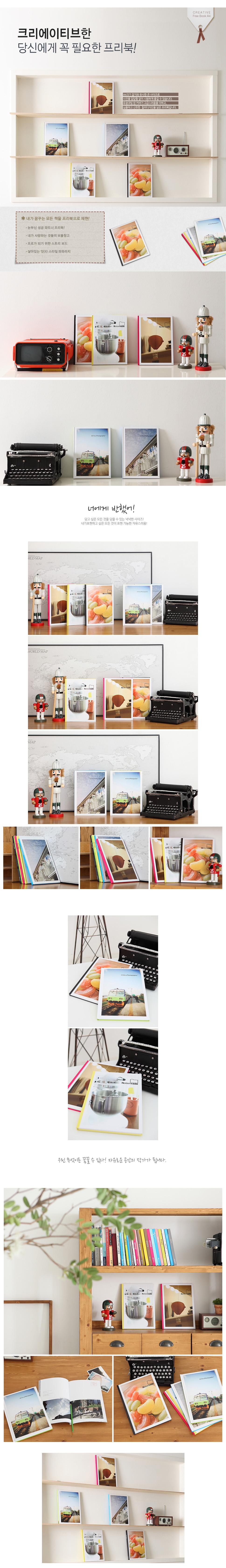 크리에이티브한  당신에게 꼭 필요한 프리북!A4크기 잡지와 유사한 큰 사이즈로사진을 답답함 없이 시원하게 즐길 수 있습니다.유광코팅 된 커버가 고급스러움을 더하고, 심플하고 산뜻한  컬러디자인을 담은 프리북입니다.